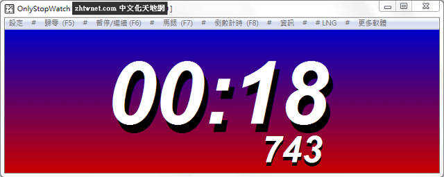 OnlyStopWatch 免安裝中文版 – 電腦碼表計時工具