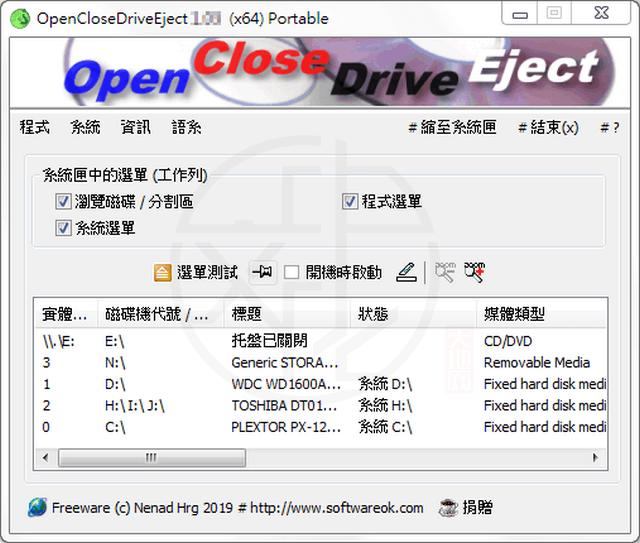 OpenCloseDriveEject 1.04 免安裝中文版 – 輕鬆打開關閉光碟機,卸除外接式磁碟