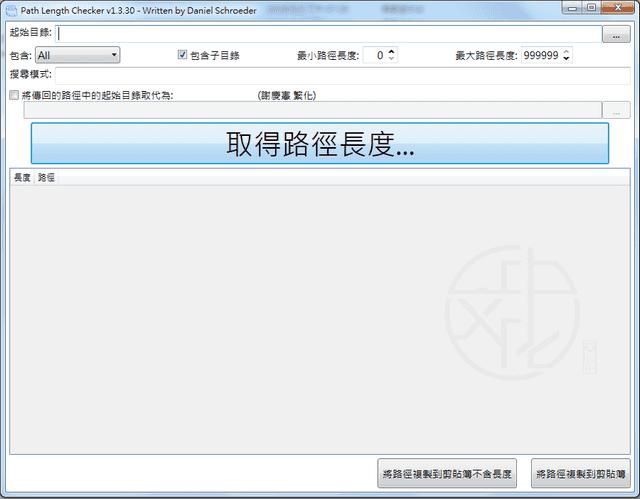 Path Length Checker 1.5.0 免安裝中文版 – 檔案路徑長度檢查工具