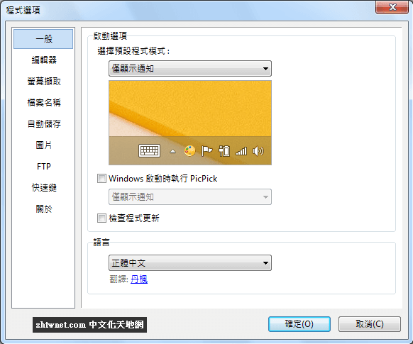 PicPick 5.1.5 免安裝中文版 – 免費擷取、編輯圖片軟體