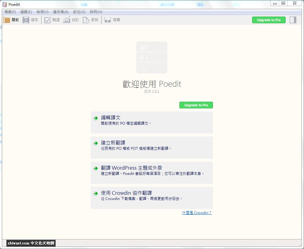 Poedit 中文版