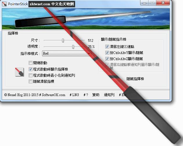 PointerStick 5.05 免安裝中文版 – 將滑鼠游標變成簡報指揮棒