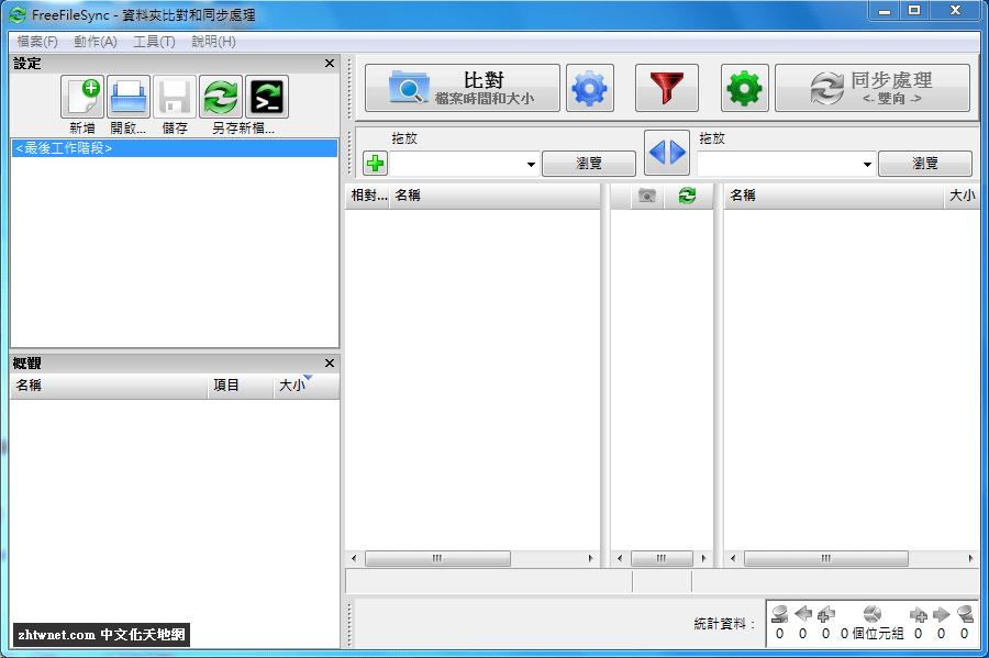 檔案、資料夾比對、同步備份複製工具 – FreeFileSync 免安裝中文版