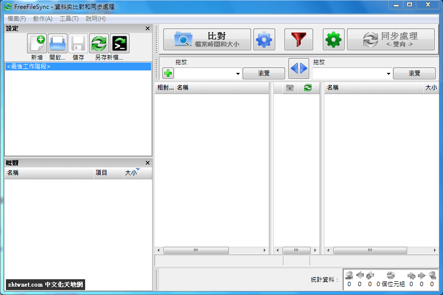FreeFileSync 10.24 免安裝中文版 – 檔案、資料夾比對、同步備份複製工具