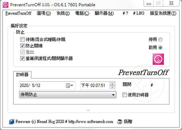 PreventTurnOff 1.21 免安裝中文版 – 電腦防止休眠工具
