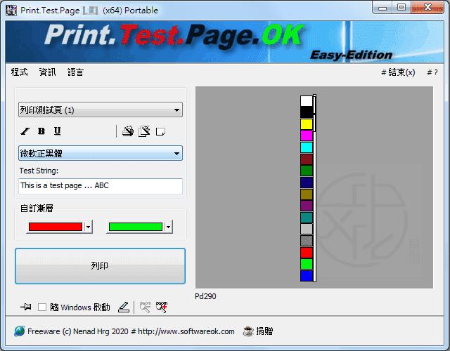 Print.Test.Page.OK 免安裝中文版