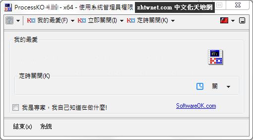 ProcessKO 免安裝中文版