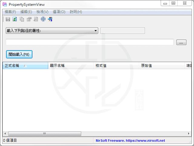 PropertySystemView 1.13 免安裝中文版 – 檔案屬性編輯工具