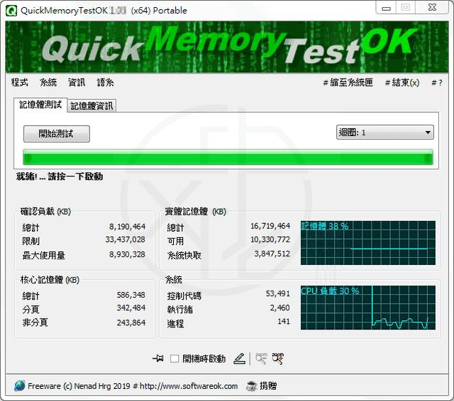 QuickMemoryTestOK 1.05 免安裝中文版 – 免費快速測試記憶體工具