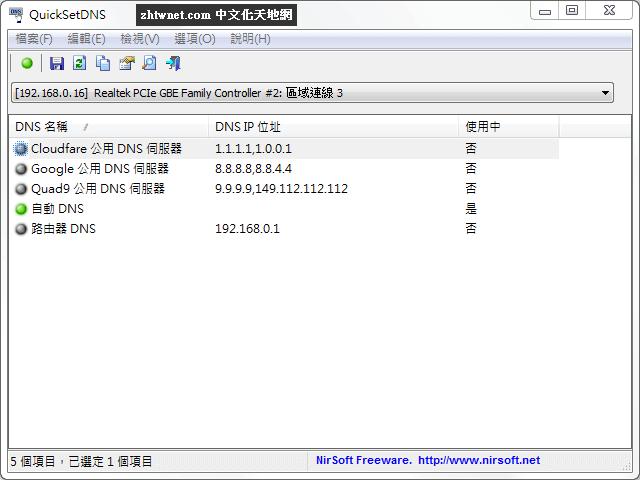 快速修改 DNS 伺服器工具 – QuickSetDNS 免安裝中文版