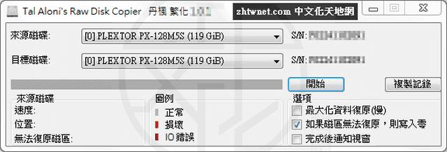 Raw Disk Copier 1.0.4 免安裝中文版 – 克隆複製救回硬碟資料,減少資料遺失