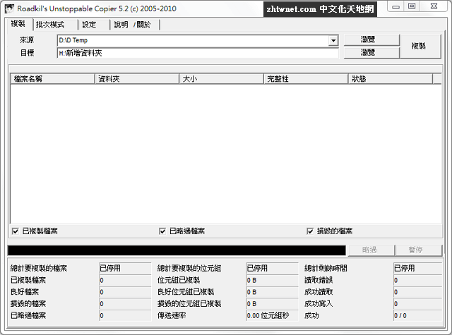 利用 Roadkil's Unstoppable Copier Rescue File 救回無法複製的檔案