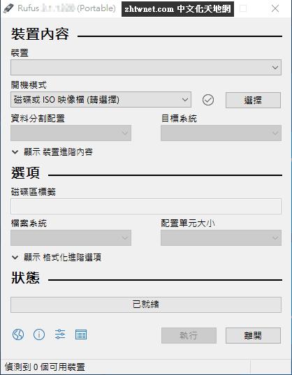 可開機 USB 製作工具 -《Rufus》免安裝中文版