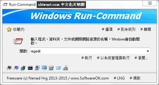 替代 Windows 執行對話框的「Run-Command」3.47 工具