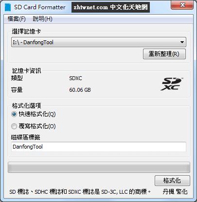 SD Formatter 5.0.1 免安裝中文版 – SD卡專用修復/格式化/抹除工具