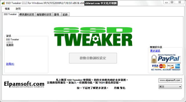 SSD Tweaker 免安裝中文版 – 一鍵優化 SSD 固態硬碟工具
