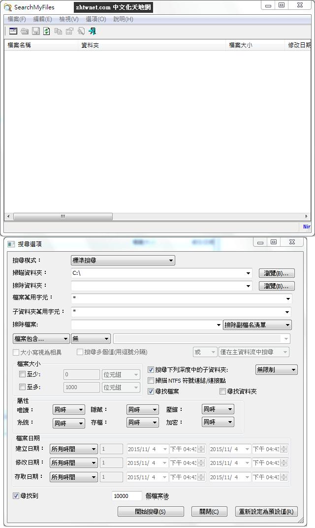取代Windows內建搜尋功能來搜尋檔案 – SearchMyFiles 免安裝中文版