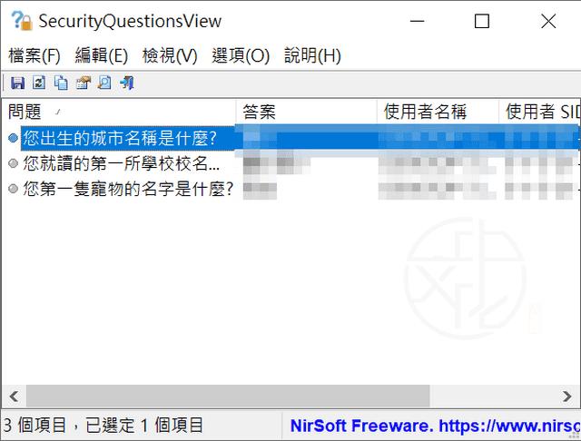 SecurityQuestionsView 1.00 免安裝中文版 – 系統安全性問題檢視工具
