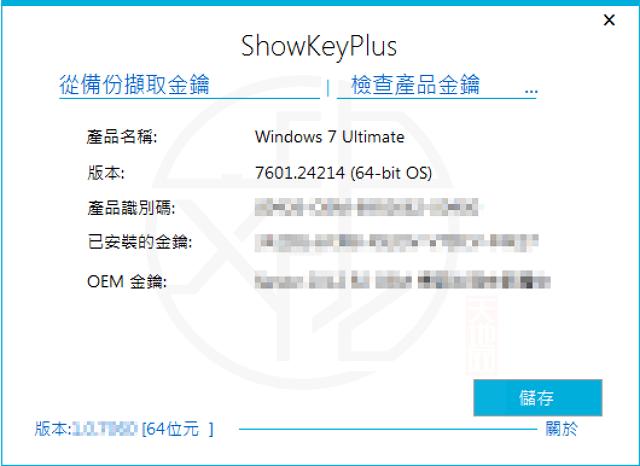 ShowKeyPlus 1.0.7060 免安裝中文版 – 找出 Windows 作業系統金鑰