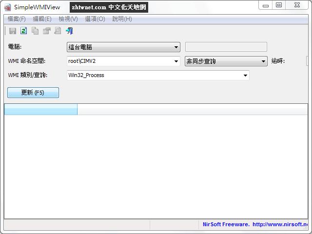 SimpleWMIView 1.38 免安裝中文版 – WMI 分析查詢工具