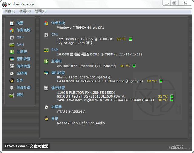 Speccy 1.32.740 免安裝中文版 – 電腦硬體規格查詢工具