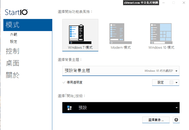 Start10 1.75 中文版 – Windows 10 變回 Windows 7 舊式開始功能表