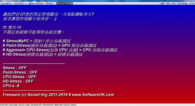 StressMyPC 4.51 免安裝中文版 – 測試電腦硬體負載、穩定度