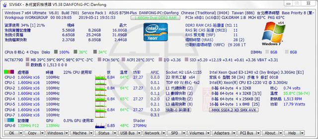 檢視電腦所有硬體資訊的 System Information Viewer 工具