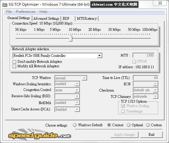 簡單易用的網路加速工具 – TCP Optimizer 免安裝版