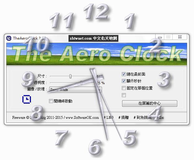 透明桌面時鐘 – TheAeroClock 免安裝中文版