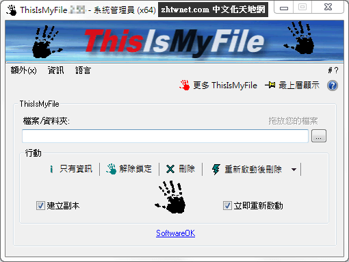 解鎖、刪除鎖定或受保護的檔案 – ThisIsMyFile 免安裝中文版