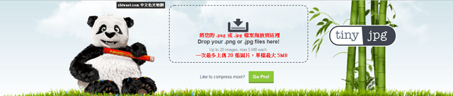 TinyJPG – 線上 JPG、PNG 圖片減肥壓縮工具