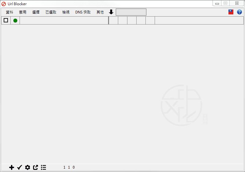 《URL Blocker》2.0.0.3 免安裝中文版 – 網站封鎖工具