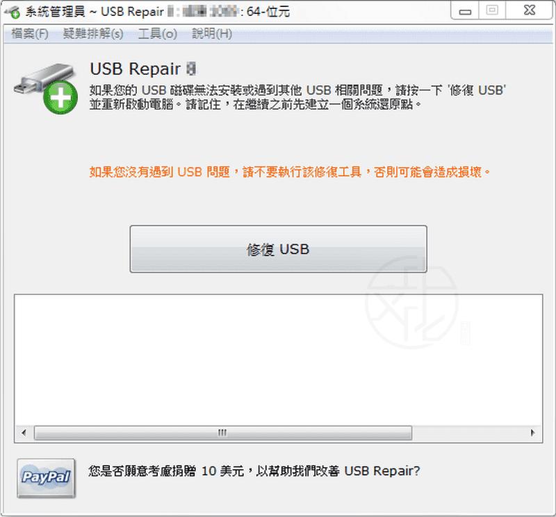 USB Repair 8.0.3.1069 免安裝中文版 – 修復 USB 裝置相關問題