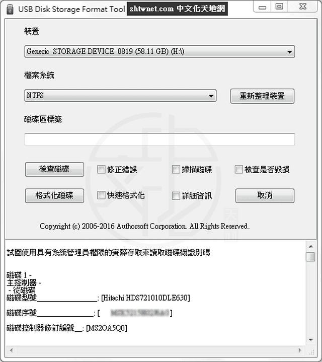 USB Disk Storage Format Tool 免安裝中文版
