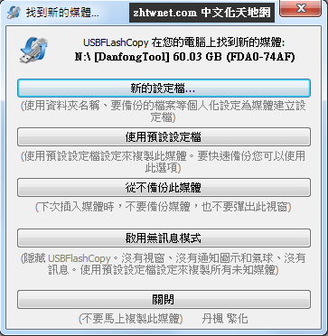 USBFlashCopy 免安裝中文版 – 隨身碟自動備份工具