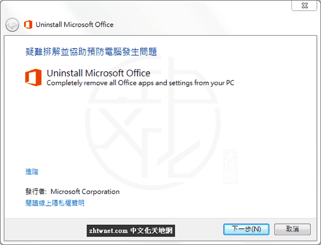 Uninstall Microsoft Office 中文版 – Office 官方卸載工具