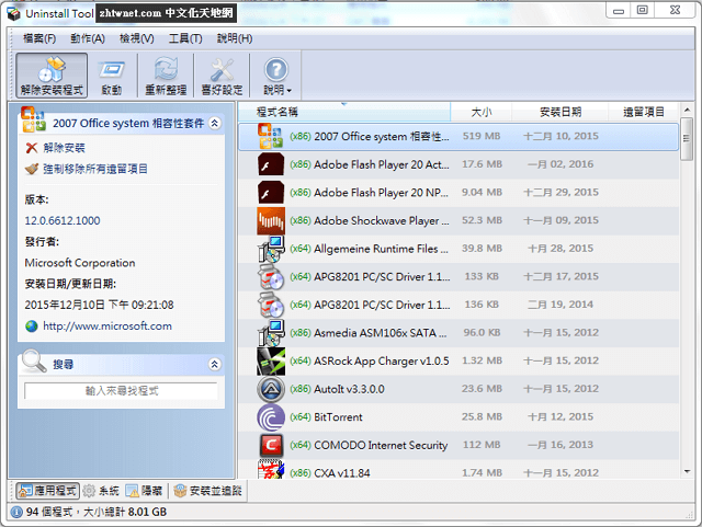 Uninstall Tool Portable 免安裝中文版