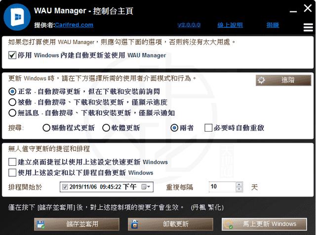 WAU Manager 2.1.0.0 免安裝中文版 – Windows Update 更新管理工具