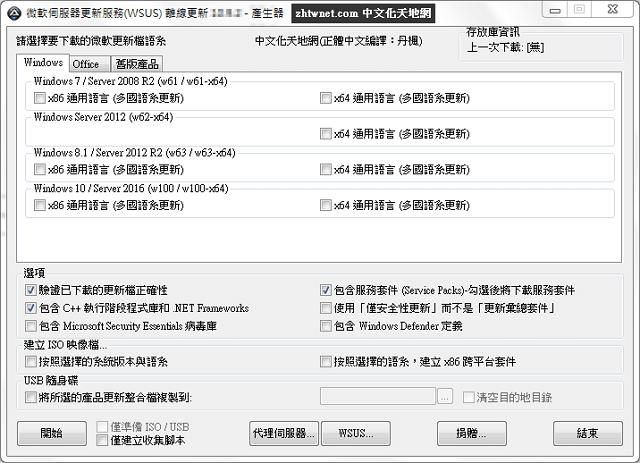 WSUS Offline Update 12.0 免安裝中文版 – 離線下載微軟更新檔