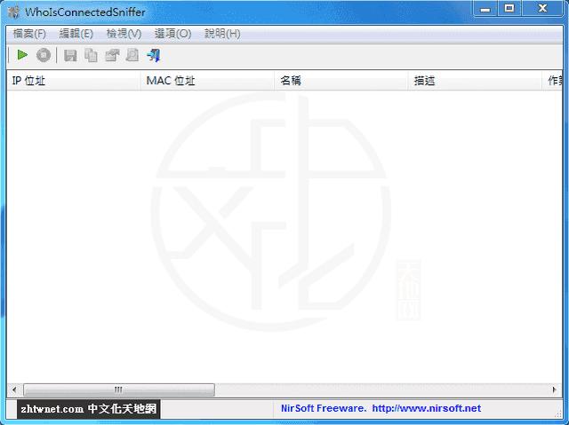 WhoIsConnectedSniffer 1.20 免安裝中文版 – 監控哪些電腦、裝置連接到您的電腦