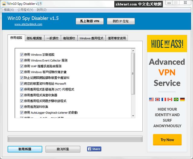 Win10 Spy Disabler 免安裝中文版 – 關閉 Win 10 監視功能