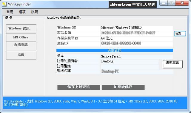 WinKeyFinder 免安裝中文版 – Windows、Office 金鑰查看工具