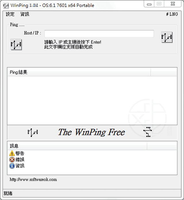 WinPing 免安裝中文版