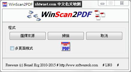 將文件掃描成 PDF – WinScan2PDF 免安裝中文版