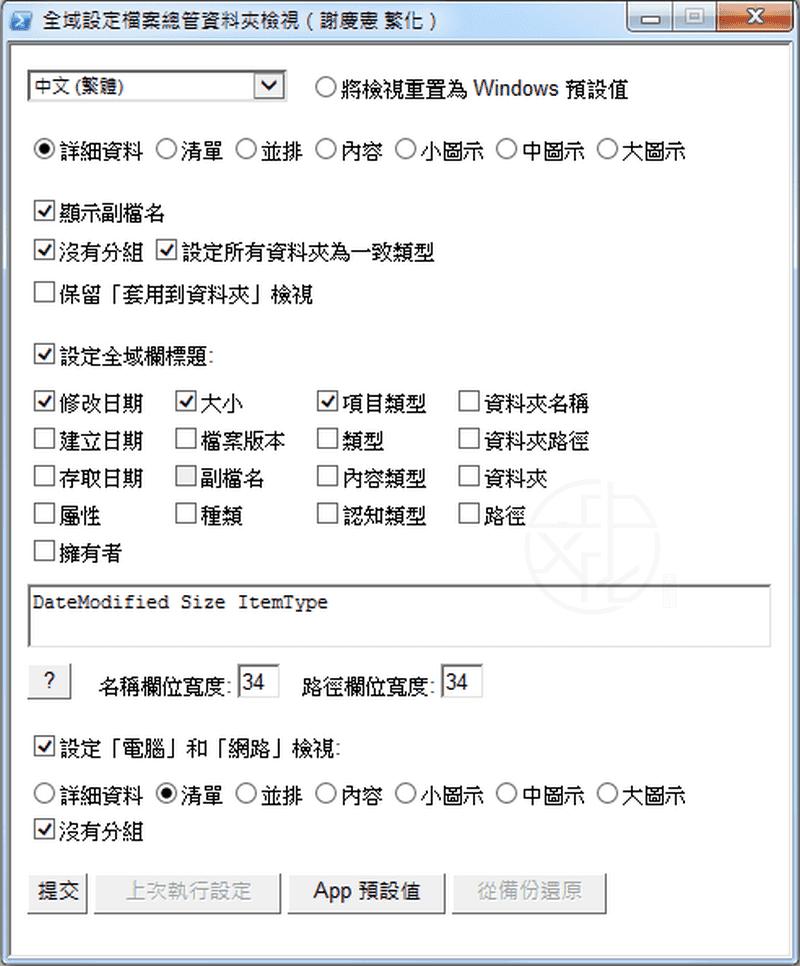 WinSetView 1.50 免安裝中文版 – 自訂 Windows 檔案總管中的資料夾檢視