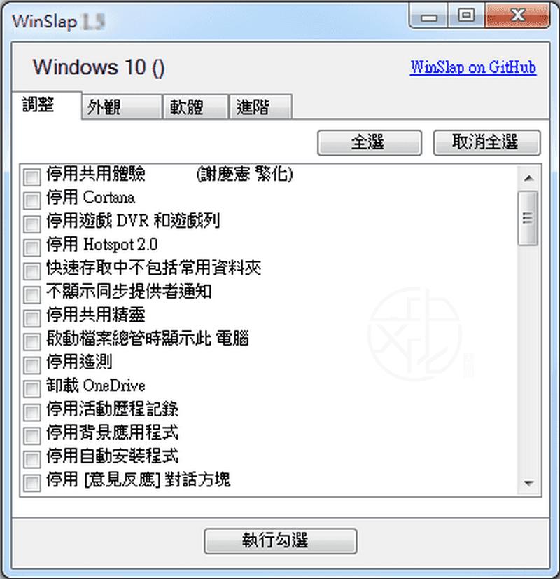 WinSlap 免安裝中文版