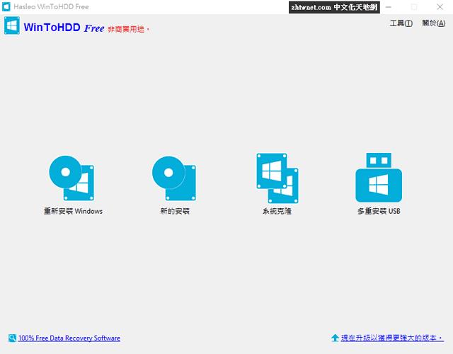 不需要隨身碟、光碟直接重裝 Windows 系統 – WinToHDD中文版