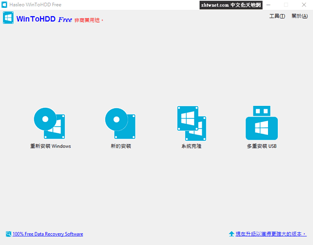 WinToHDD 4.4.0 中文版 – 不需要隨身碟、光碟直接重裝 Windows 系統
