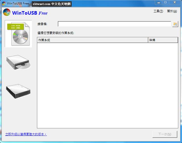 WinToUSB 5.1 中文版 – 將 Windows/WinPE 安裝到 USB 行動硬碟或隨身碟,製作 USB 開機碟